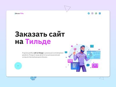 Site on Tilda Landing Page web agency tilda illustration webdesign landing desktop
