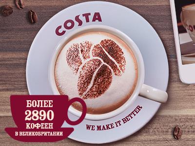 Costa Coffee promo site