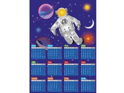 space calendar vector design illustration