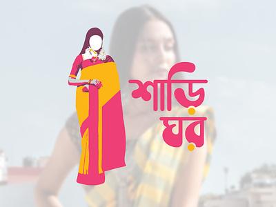 Logo Design for Saree Brand logo sareelovers silksaree fashion sarees sareepact sareelove saree sari