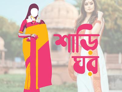 Logo Design For Saree Brand typography vector design simple flat branding brand logo sarees sari saree
