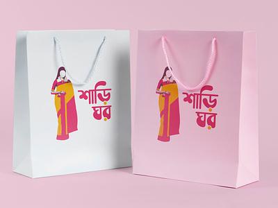 Saree logo on Shopping Bag simple mockup branding shopping bag vector design logo sari saree