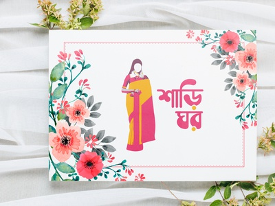 Saree Logo on Card branding minimal icon vector logo design simple shopping sari saree