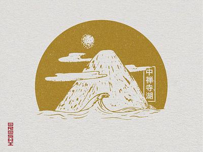 CHŪZENJI - Illustration for clothing brand inspired by Japan art japan design graphicdesign logo vector illustration graphism graphiste graphisme