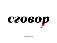 collusion - сговор