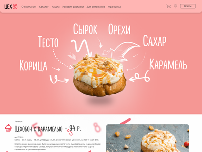 Bakery Website UI-design web design website design website webdesign ui web design landing page design