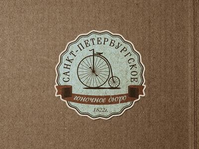 St. Petersburg race Bureau banner vintage logo st. petersburg penny-farthing old 13mu