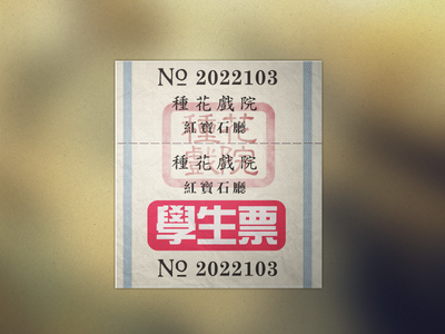 Retro Taiwan Movie Ticket For Student