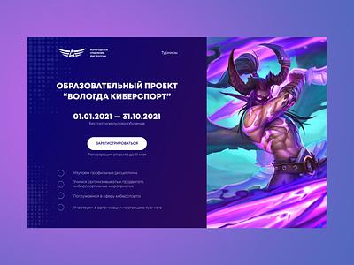 Cyber Project Website website graphic design concept web ux ui design