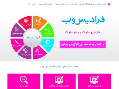 website design esfahan
