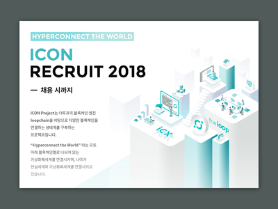 ICON Recruit 2018