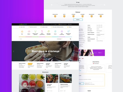 WowClub gallery catalog site clear information interface ui ux web