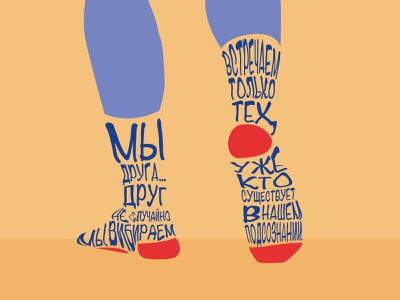 SOCKS WITH THE SENSE Challenge DAY# 3 website ui illustration art creative design creative creativity newdesign new illustrator design typographic typogaphy typo illustration illus
