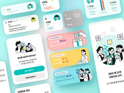 Want Pick: UI component illustration design ui app