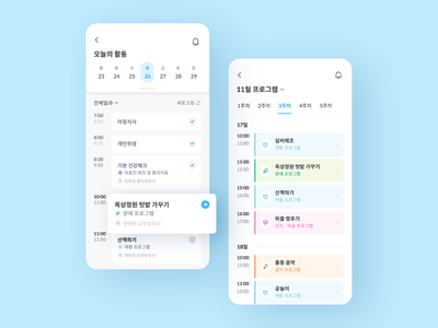 Sharing the Schedule - Timeline UI ui design app