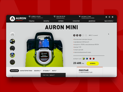 Petrol generators product page e-commerce