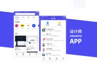 Designer sharing communication app