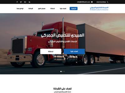 Al Obaidi Customer Clearance