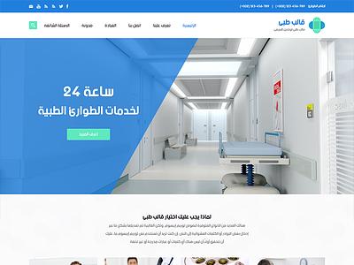 Medical Template ui design template medical homepage community agency web ux website photoshop landing