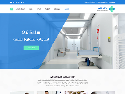 Medical Template ui design template medical homepage community agency web ux website photoshop landing