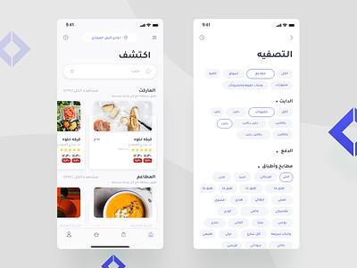 Arabic UI kit arabic font arabic app arabic ui  ux design adobe xd xd app design ui ux