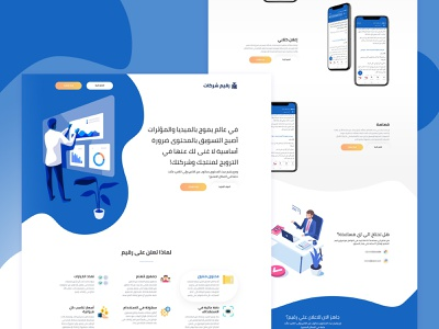Raqiim Business Landing Page arabic design ui  ux design landing  page clean arabic ui design landing design ui website web photoshop ux