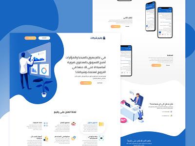 Raqiim Business Landing Page arabic design ui  ux design landing  page clean arabic ui design landing design ui website web photoshop ux