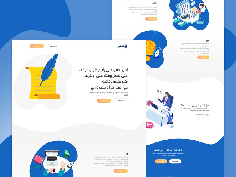 Raqiim Main Landing Page by Hanan Hamdy on Dribbble