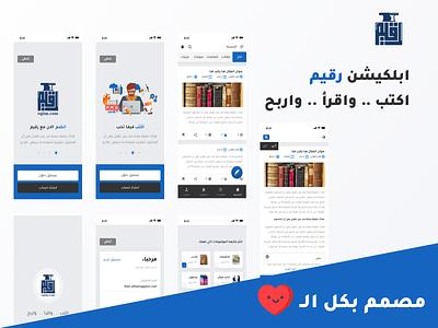 Rqiim App arabic android ios xd design xd sketch app web ui design design ui ux