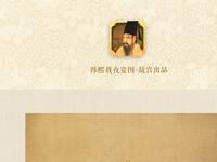 韩熙载夜宴图-故宫出品  The Night Revels of Han Xizai By The Palace Museum