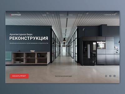 Architectural bureau - Landing page architecture design architecture branding web design