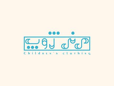 minijupe / مينی ژوپ branding art iran logodesign logotype logo