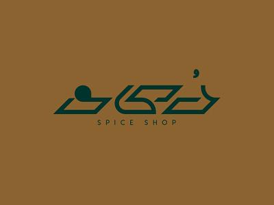 دُکان type graphic design branding design logotype logodesign logo