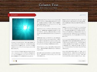 Column Text - Hatena Blog Themes blog web