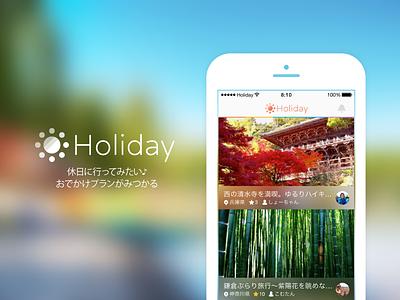 Holiday iOS App app design ui design