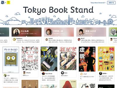 Tokyo Book Stand web