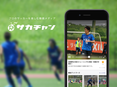 サカチャン - Soccer Channel ui design app design