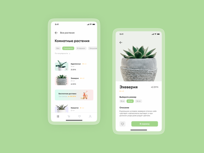 Home plants app concept ux ui home plants app plants