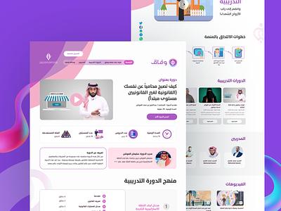 Wefaq website design gulf dubai design ux ui website web arabic arab training