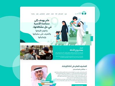 Family Therapy website books reading green gulf web design ux ui arab ksa saudi arabia saudi website arabic