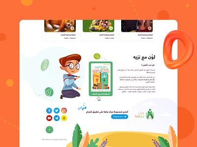 NAZAHA Children Agency/ Saudi Arabia childrens child children saudi ksa dubai arab website design ux ui