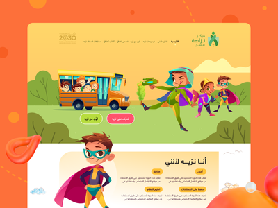 NAZAHA Children Agency/ Saudi Arabia saudia arabia saudi ksa dubai arab website design ux ui children