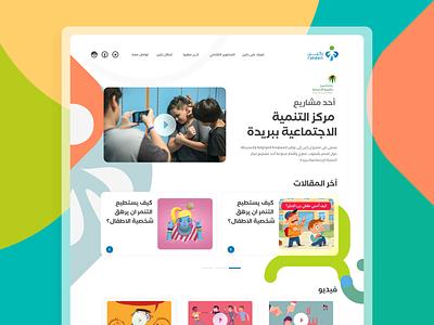 Rakeen Web Design - KSA saudi middleeast saudia ksa arabic arab web ios app design ux ui