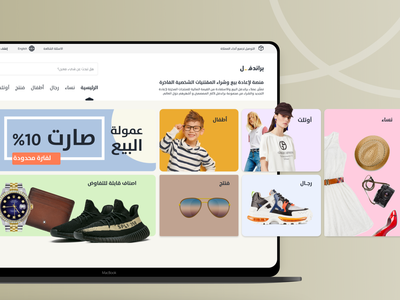Brandfull Website Design arabic saudi webdesign web ecommerce brands brandfull arab app website design ux ui