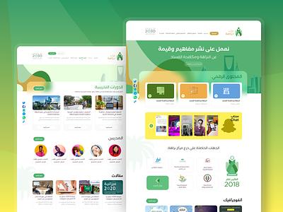 Nazaha website Design - KSA course training webdesign website design web arab website design ux ui nazaha nazaha