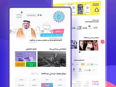 Arabic Website design emir arabic web arab website design ux ui