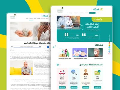 Etkaa- Arabic website design web arabic arab website design ux ui