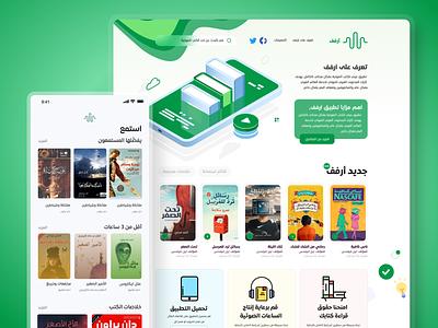 Arff website design books arabic saudia saudi ksa arab app website design ux ui