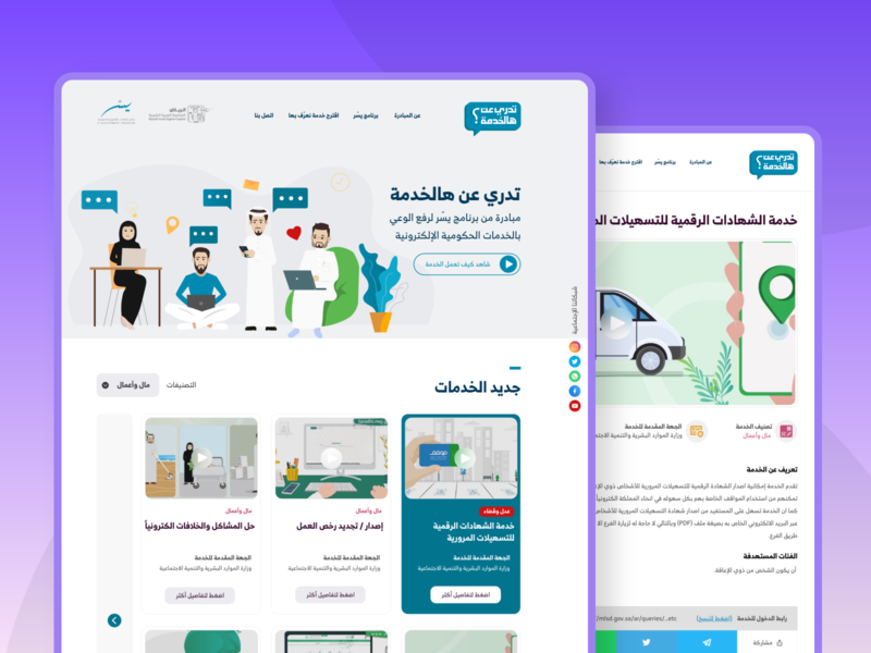 Tdri Website Design ysr saudi saudia ksa web arab website design ux ui
