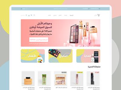 VY Store design - KSA care makeup store app ux ui arabic arab saudia webdesign website web saudi ksa vy